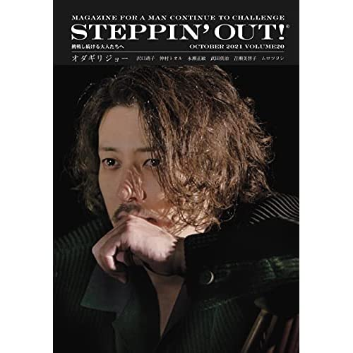 STEPPIN' OUT!2021年 10月号 表紙画像