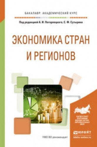 Ekonomika stran i regionov. Uchebnoe posobie dlya akademicheskogo bakalavriata pdf