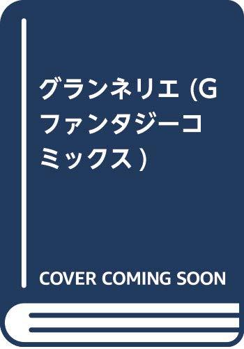 グランネリエ (Gファンタジーコミックス)