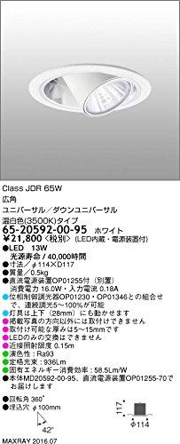 マックスレイ 照明器具 基礎照明 LEDユニバーサルダウンライト φ100 広角 JDR65Wクラス 温白色(3500K) 連続調光 65-20592-00-95 B0779X2XW2
