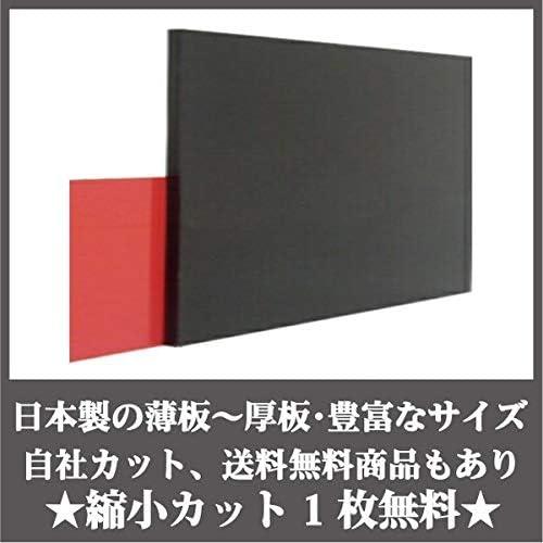 日本製 アクリル板 黒両面マット 艶けし(押出板) 厚み3mm 450×600mm 縮小カット1枚無料 カンナ仕上(キャンセル返品不可)