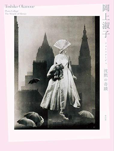 岡上淑子 フォトコラージュ -沈黙の奇蹟-