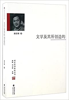 Book 文学及其所创造的/闽派批评新锐丛书
