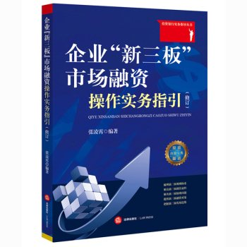 Download Enterprises new three board market financing operations Practical Guide (Amendment)(Chinese Edition) pdf