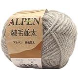 【10玉1袋】毛糸 アルペン 純毛並太 18.ライトグレー