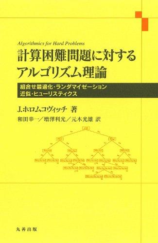 計算困難問題に対するアルゴリズム理論 (組合せ最適化・ランタ゛マイセ゛ーション・近似・ヒューリスティクス)