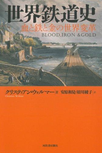 世界鉄道史---血と鉄と金の世界変革