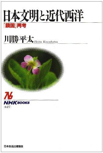 日本文明と近代西洋 「鎖国」再考 (NHKブックス)