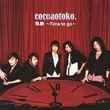 軌跡 ~Time to go~(DVD付B)