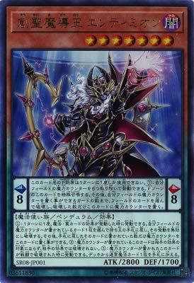 Yu-Gi-Oh / Endymion, The Founding Sorcerer Supreme (Ultra) / Structure Deck R: Lord of Magician (SR08-JP001) / A Japanese Single Individual Card