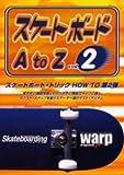 スケートボードA to Z〈VOL2〉