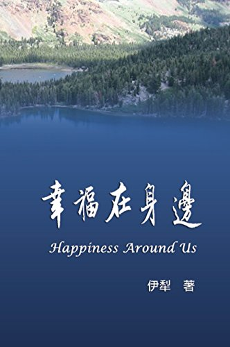 happiness-around-us-xingfu-zai-shenbian