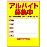 ポスター 【アルバイト募集中】 アルバイト募集用 黄色 (A4サイズ 210×297㎜)