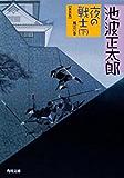 夜の戦士(下) 風雲の巻 (角川文庫)