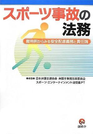 スポーツ事故の法務―裁判例からみる安全配慮義務と責任論