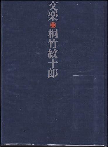文楽・桐竹紋十郎 (1967年) | 安...