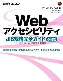 WEBアクセシビリティ JIS規格完全ガイド 改訂版