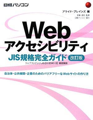 Read Online Web akuseshibiriti JIS kikaku kanzen gaido : Uebu kontentsu JIS X 8341-3 tettei kaisetsu : Jichitai kōkyō kikan kigyō no tameno baria furīna Web saito no tsukurikata ebook