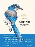 """鸟类的天赋(最强""""鸟""""脑寻觅之旅,颠覆人类对鸟的认知) (天际线)"""