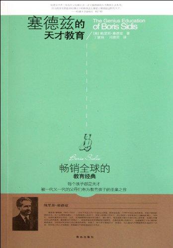 The Genius Education of Boris Sidis (Chinese Edition)