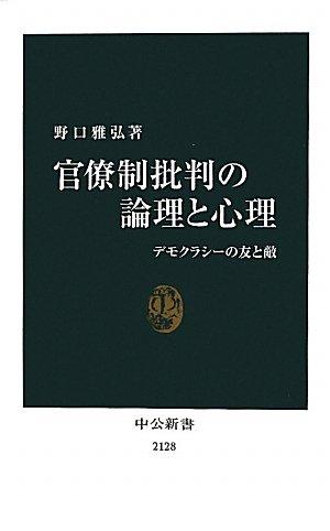 官僚制批判の論理と心理 - デモクラシーの友と敵 (2011-09-25T00:00:00.000)
