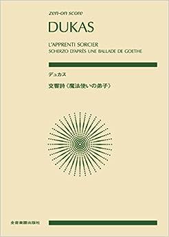 スコア デュカス:交響詩 魔法使いの弟子 (zen-on score)
