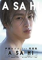 伊藤あさひ 1st写真集「ASAHI」の商品画像