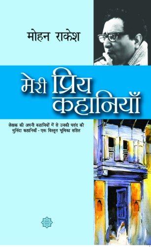 Meri Priya Kahaniyaan (Hindi Edition)