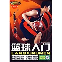 Basketball Rudimentary Book (Chinese Edition)