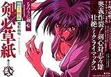 Rurouni Kenshin: Luthien Enterprises Vol. 2 (Rurouni Kenshin Denei Gacho Kenshin Soushi) (in Japanese) by Nobuhiro Watsuki (1998-05-03)