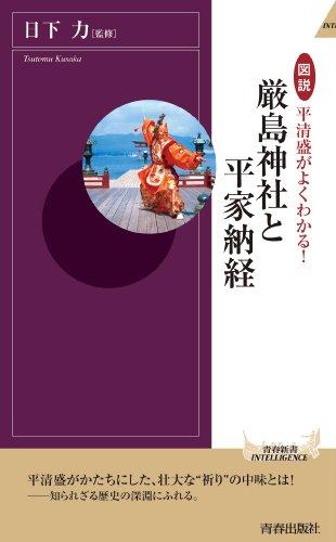 図説 平清盛がよくわかる! 厳島神社と平家納経 (青春新書インテリジェンス)