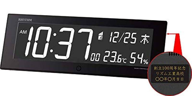 리듬 시계 공업(Rhythm) 벽시계 블랙 13.9x40x2.3cm 전파 시계치 괘겸용 【 명(이름) 만들어 넣음(담는 그릇·상자 등) & 포장 】 기프트 기념품 8RZ184SR02 8 개세트