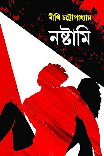 NASHTAMI   Bengali Erotic Novel   Bangla Upanyas   Bengali Adult Fiction