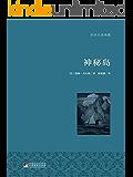 神秘岛(名家全译·著名翻译家陈筱卿权威译作·国际大师插图)