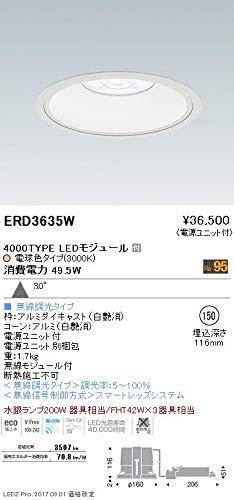 ENDO LEDベースダウンライト 電球色3000K Ra95 埋込穴φ150mm 無線調光 水銀ランプ200W/FHT42W×3相当 広角 ERD3635W(ランプ付) B07HPZT8FZ