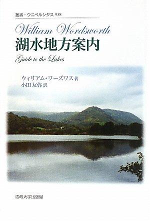 湖水地方案内 (叢書・ウニベルシタス)