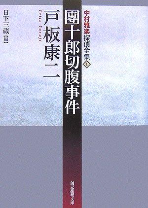 團十郎切腹事件―中村雅楽探偵全集〈1〉 (創元推理文庫)