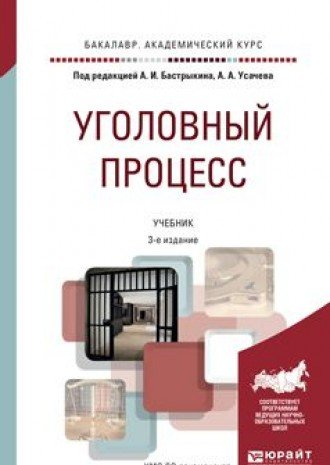 Download Ugolovnyy protsess. Uchebnik ebook