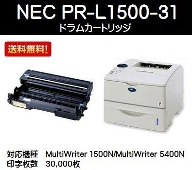 NEC ドラムユニットPR-L1500-31 純正品 B00LJJP8SK