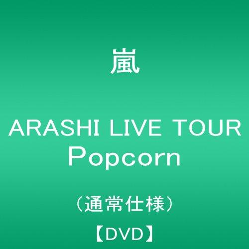 ARASHI LIVE TOUR Popcorn[通常盤]
