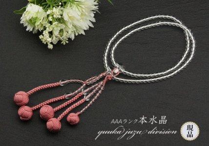 AAAランク本水晶 極上小田巻梵天房8寸女性用 数珠 日蓮宗 法華宗 本式数珠 B00LWLJ13I