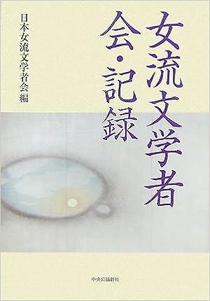 女流文学者会・記録   日本女流...