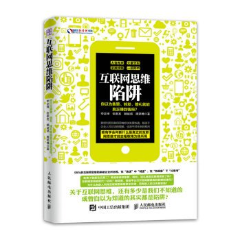 Read Online Internet trap of thinking: Do you think sets praise. forwarding. gifts can really make money?(Chinese Edition) pdf