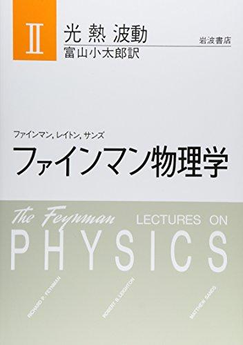 ファインマン物理学〈2〉光・熱・波動