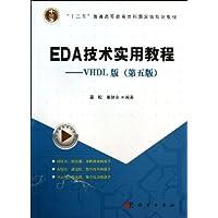 十二五 普通高等教育本科国家级规划教材:EDA技术实用教程:VHDL版(第5版)