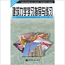 Architectural mechanics study guide and practice (with CD