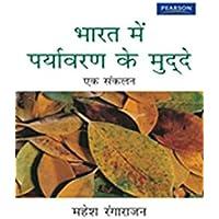 Bharat Main Paryavaran ke Mudde, 1e