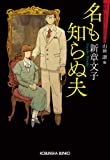 名も知らぬ夫: 昭和ミステリールネサンス (光文社文庫)
