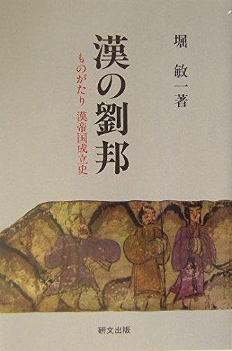 漢の劉邦―ものがたり漢帝国成立史 (研文選書)