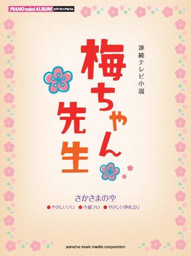 Renzoku terebi shosetsu umechan sensei : Sakasama no sora.